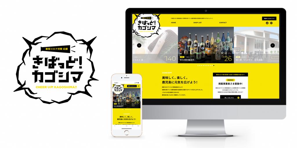 きばっど!カゴシマ Webサイト