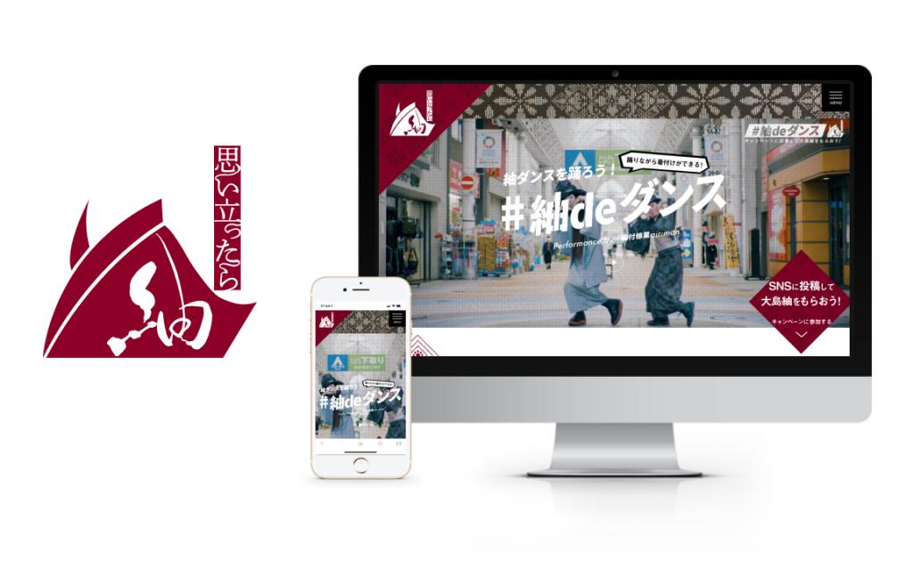 #紬deダンスキャンペーン Webサイト